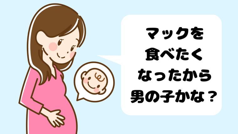 つわり中のマックで性別予想する妊婦