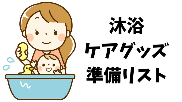 沐浴とケアグッズの準備リスト