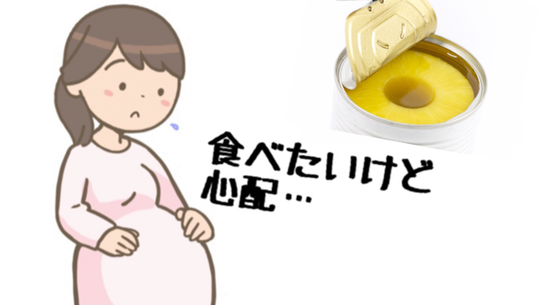 妊娠中にパイナップルを食べていいか不安な妊婦