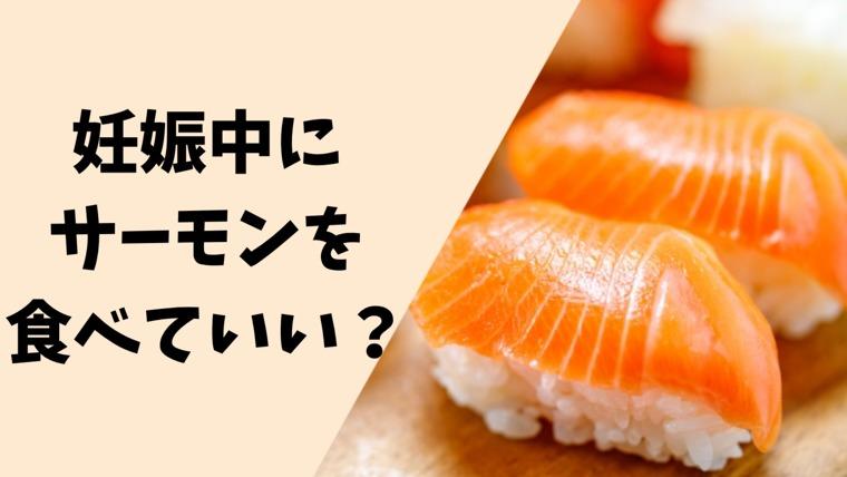 妊婦 寿司 食べていいネタ