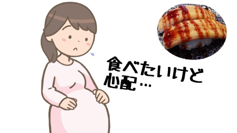 穴子を食べていいか不安な妊婦