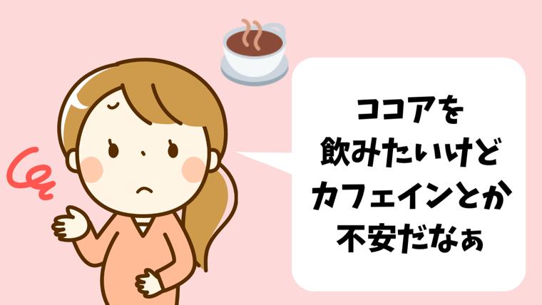 妊娠中にココアを飲んでいいか不安な妊婦