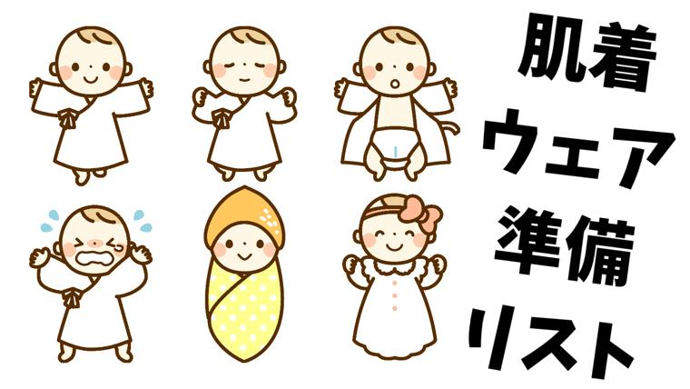 赤ちゃんの肌着やウェアの出産準備はいつから始めるか