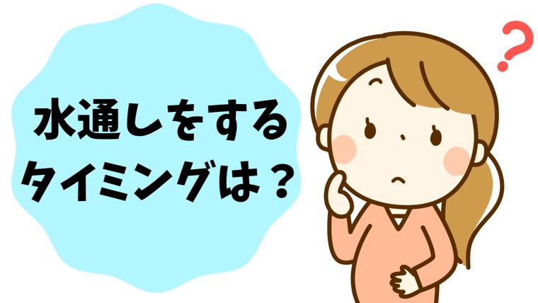 妊娠中の水通しはいつやるのがいいか悩む妊婦