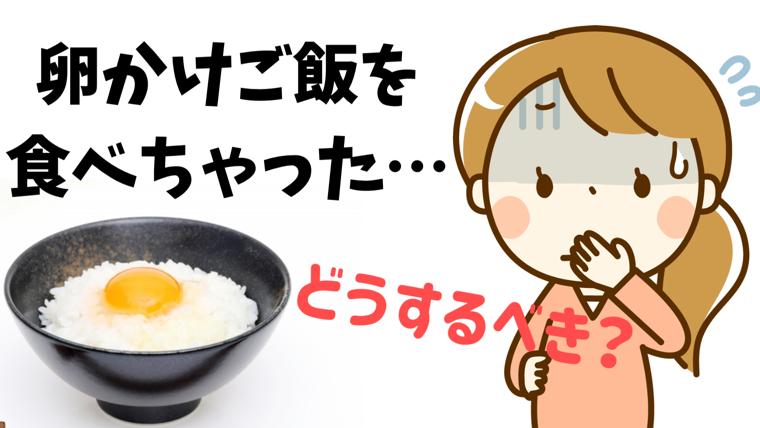 卵かけご飯を食べて心配する妊婦