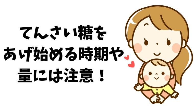 赤ちゃんにてんさい糖をあげるときの注意点